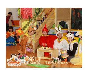 爱乐祺国际早教中心――生日会主题Party