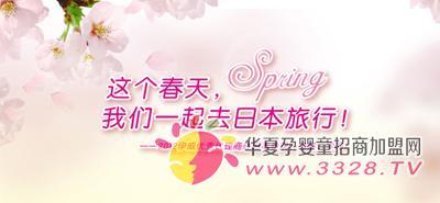 2012上海伊威优秀代理商赴日本参观、考察、学习