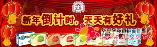 上海伊威天天好礼嗨翻全场,一起春节倒计时喽