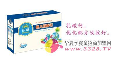 上海伊威婴儿溶解钙