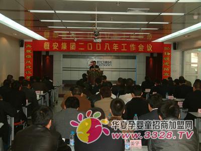 恒安集团公司召开2008年工作座谈会