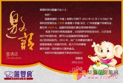 丽婴房公司欢迎您光临京正广州婴童展