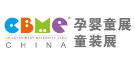 2021第21届上海CBME孕婴童展览会暨CBME童装展