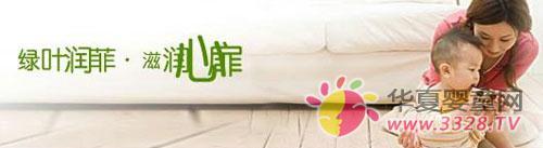 润菲芦荟胶 妈妈宝宝放心品牌
