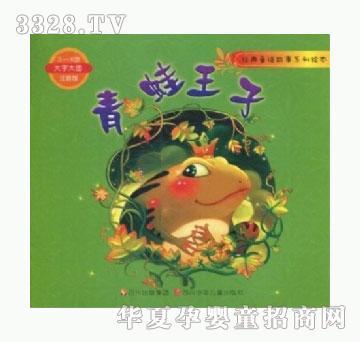 书香宝贝经典童话故事系列绘本 青蛙王子火爆招商加盟中 书香宝贝文