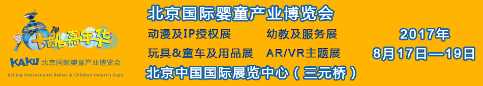 卡酷嘉年华 2017北京国际婴童产业博览会8月开幕