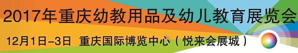 2017中国(重庆)国际幼教用品及幼儿教育展览会 幼儿教育加盟博览会