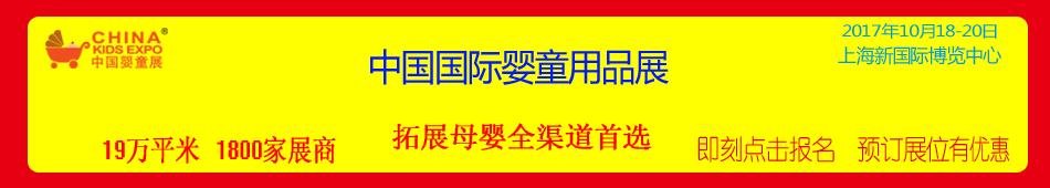 2017年CKE中国婴童展-中国国际婴童用品展览会
