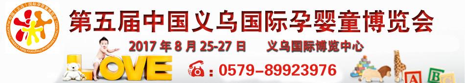第五届中国(义乌)国际孕婴童博览会暨幼教展