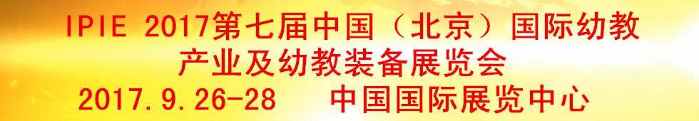 2017第七届中国(北京)国际幼教产业及幼教装备展览会