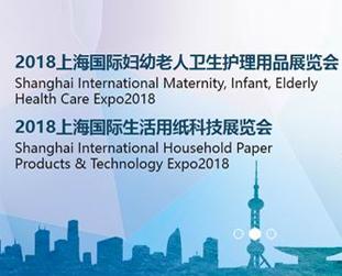 2018年上海国际妇幼老人卫生护理用品展览会暨2018年上海国际生活用纸科技展
