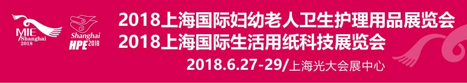 2018上海国际妇幼老人卫生护理用品展览会
