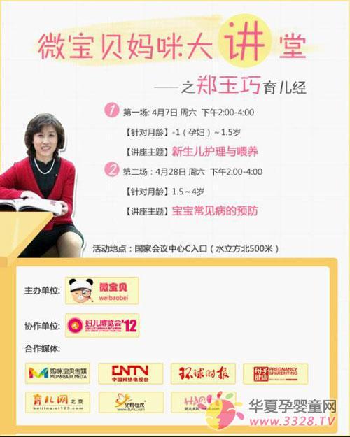 """2012年北京妇儿博览会与微宝贝传授""""育儿经"""""""