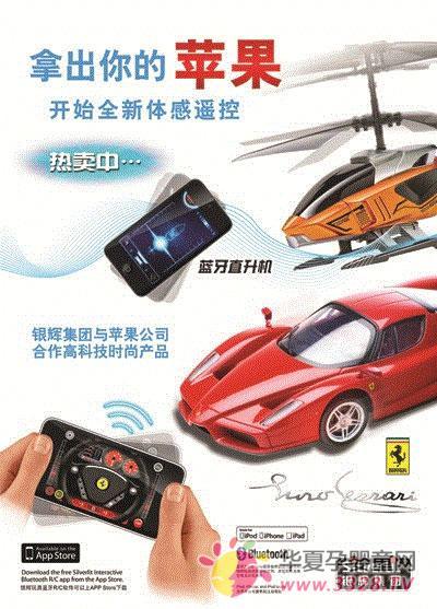 2012北京妇儿博览会银辉飞行挑战赛