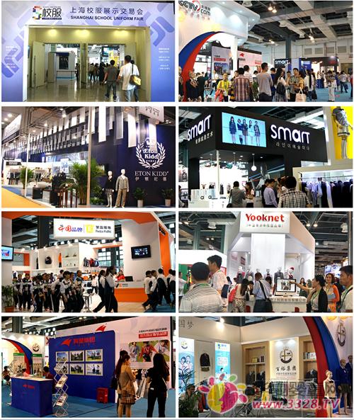 2016上海国际校服・园服展