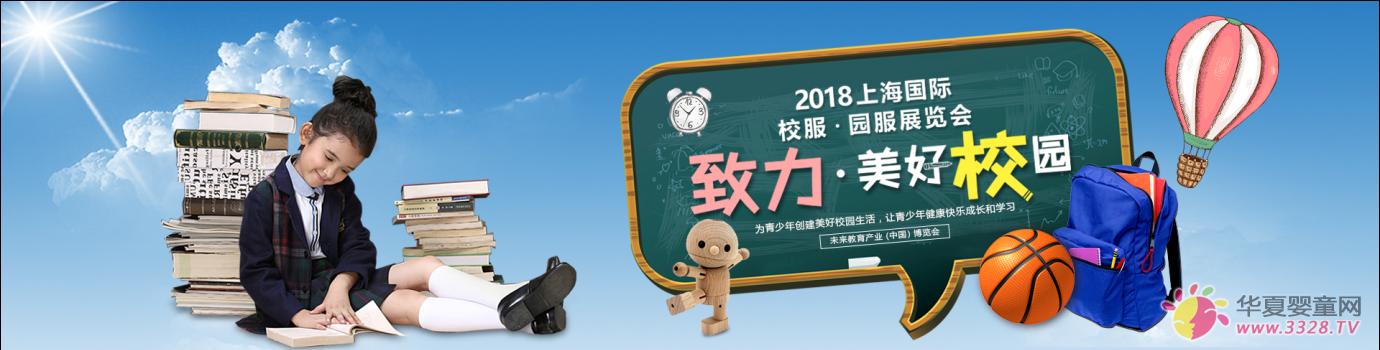 2015-2018届上海国际校服・园服展成长四部曲