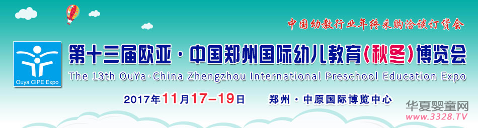 快来约!欧亚幼教展在2017中国玩具展N4G08等你